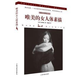唯美的女人体素描/西方绘画技法经典教程