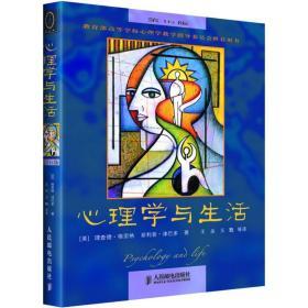 心理学与生活(6版)