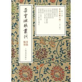 晋唐小楷十种(2册)