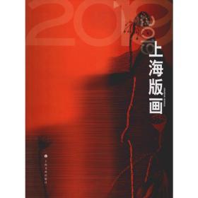 2019上海版画
