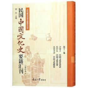 民国中国文化史要籍汇刊(  1卷)