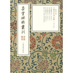 王羲之行书五种(2册)
