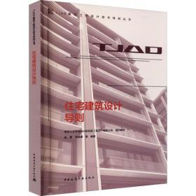 住宅建筑设计导则/TJAD建筑工程设计技术导则丛书