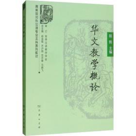 华文教学概论