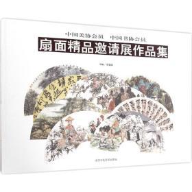 中国美协会员、中国书协会员扇面精品邀请展作品集