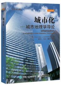 城市化-城市地理学导论-(原书第3版) 9787121282881 诺克斯 电子工业出版社