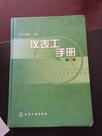 仪表工手册第二版