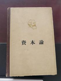 资本论第一卷 1963.12二版