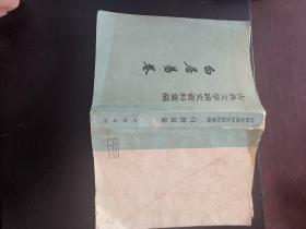 古典文学研究资料汇编白居易卷 竖版繁体字