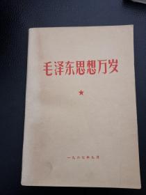 毛泽东思想万岁1957.3.8-1958.10和1958.7.13-- 1963年12月14日两本