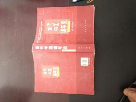 当代中国编年史1949.10-2004.10