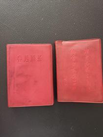 鲁迅语录 红塑料皮 2本 内容不同