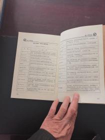 包头市第一中学校史1925-2015