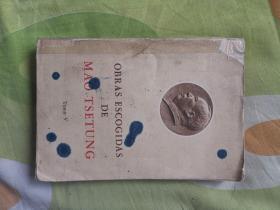 毛泽东选集第五卷英文版
