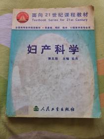 妇产科学第五版 全国高等医药学院教材