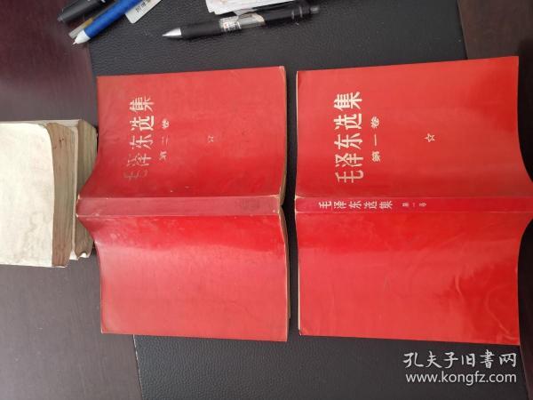 毛泽东选集第一、二、四卷红皮软精装
