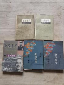 金陵春梦第二集十年内战、第四集血肉长城、第五集和谈前后、第六集台湾风云、第七集三大战役、