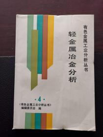 轻金属冶金分析 有色金属工业分析丛书