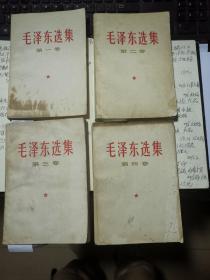 毛泽东选集 第一、二、三、四卷