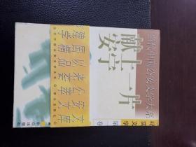 当代中国公安文学大系 献上一片安宁 纪实文学第一卷