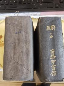 辞源上、下册 商务印书馆 民国四年十月版 竖版繁体字2本
