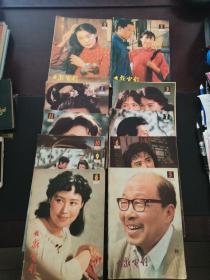 大众电影1981年1-12期合订本、1982年1-11期和1983年2-10期共32期 可分售