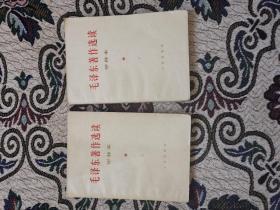 毛泽东著作选读甲种本上下册