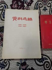 资料选编  1967.1