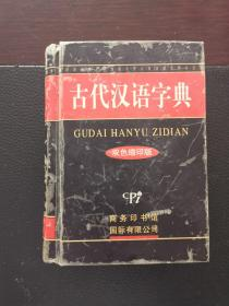 古代汉语字典双色缩印版