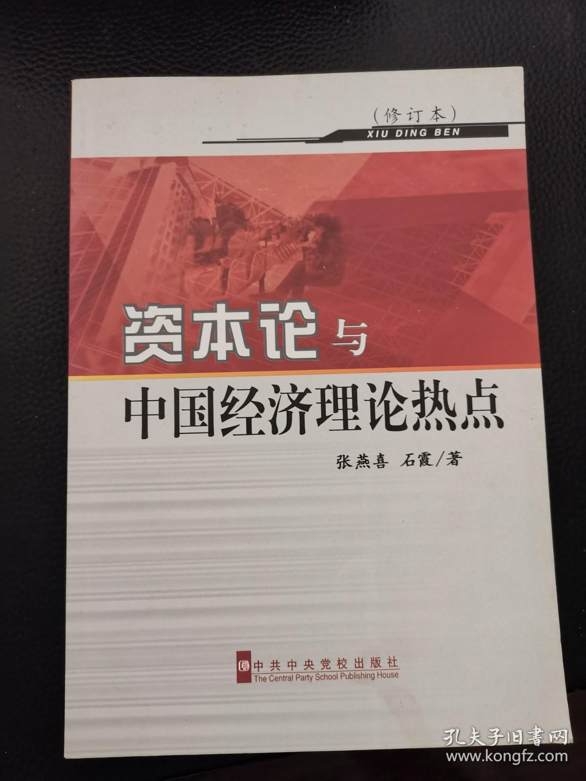 资本论与中国经济理论热点修订本