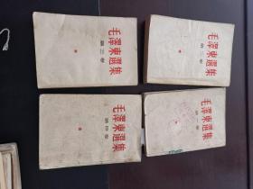 毛泽东选集竖版繁体字 第一、二、三、四卷