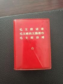 毛主席语录毛主席的五篇著作毛主席诗词128开本