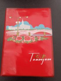 北京牌1964年蓝塑料皮笔记本、天津牌1976年红塑料皮笔记本、吉祥硬精装笔记本