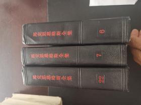 马克思恩格斯全集第六、七、二十、二十二、二十九、三十九卷  黑脊黑布面红字6本