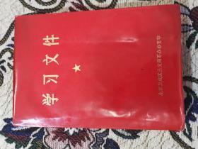 学习文件--高举毛泽东思想伟大红旗认真学习八三四一部队支左先进经验1-4集