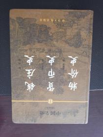 中国全史简读本17钱庄史货币史物价史