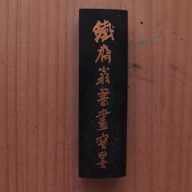 铁斋翁书画宝墨80年代初老2两64g油烟101微磨老墨锭02N1182