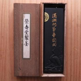 日本70年代荣寿堂谨制墨 油烟墨残墨60克老墨锭N1161