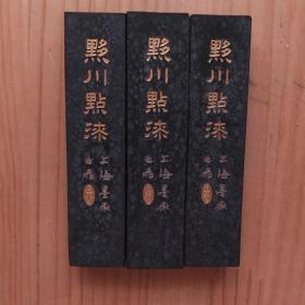 黔川点漆上海墨厂82年松烟墨老2两3锭69g/锭老墨锭旧墨块N1186