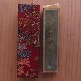 黄山松烟6-70年代上海墨厂出品老2两74克松烟老墨锭N1192