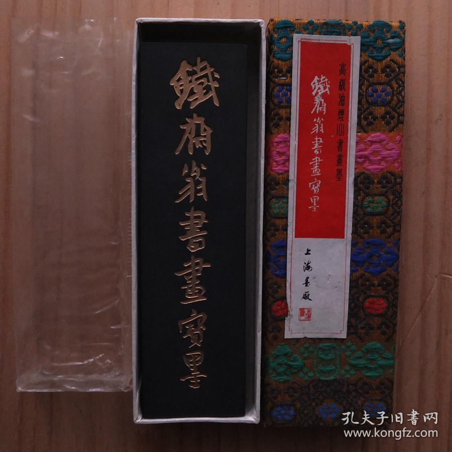 铁斋翁书画宝墨上海墨厂70年代初老2两69克油烟10115N1149