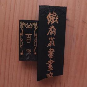 80年代铁斋翁书画宝墨百寿图老残墨2锭132g油烟漆烟老墨锭N1178