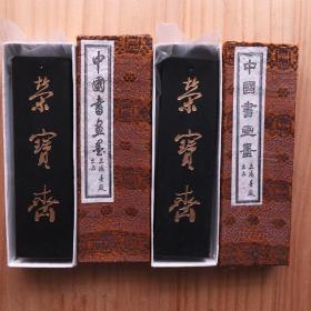 80年代中期荣宝斋监制上海墨厂油烟101老2两64克2锭老墨锭09N1167