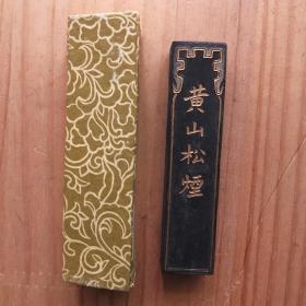 黄山松烟5-60年代北京墨汁厂老1两33克松烟老墨锭01N1173