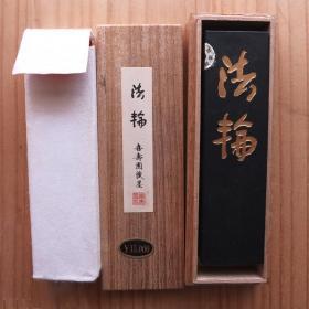 80年代日本喜寿园藏墨法轮高级胡麻油烟墨83克老墨锭N1160
