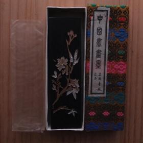 铁斋翁书画宝墨上海墨厂70年代早老2两66克油烟101老墨锭15N1150