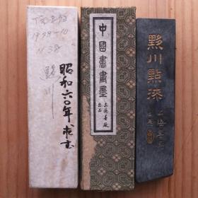 黔川点漆上海墨厂70年代松烟墨老2两66g老墨錠残墨N1164