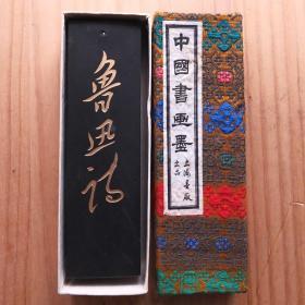 鲁迅诗上海墨厂70年代末老2两69g油烟101老墨錠11N1154