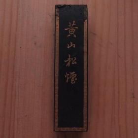 黄山松烟6-70年代上海墨厂老2两68克松烟老墨锭残墨N1174