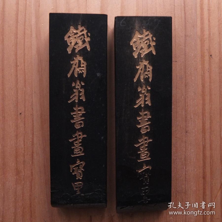 铁斋翁书画宝墨上墨厂壬戊82年老2两2锭129g五石漆烟残墨07N1151